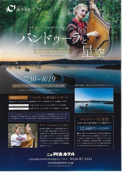 「バンドゥーラと星空」コンサート開催