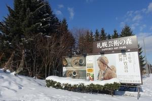 木彫家「藤戸竹喜の世界」展