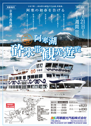 4月21日~砕氷帯遊覧観光船運航