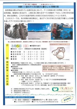 かんじきを作ろう~(3/5一歩園自然セミナー)
