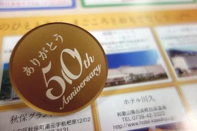 カラカミ観光創業50周年