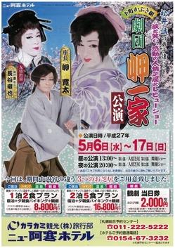 5月は下町かぶき組劇団岬一家春公演
