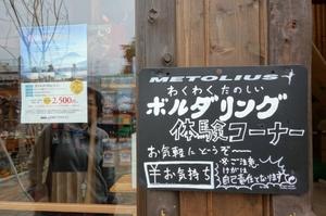 ガイドの店イ・モシリ