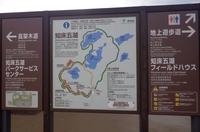 世界自然遺産知床五湖めぐり