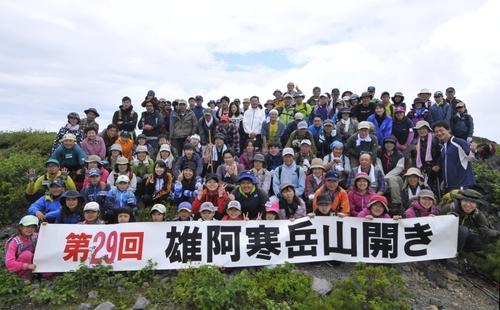 第29回雄阿寒岳山開き登山会