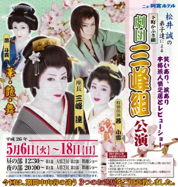 春の人情芝居は劇団三峰組!