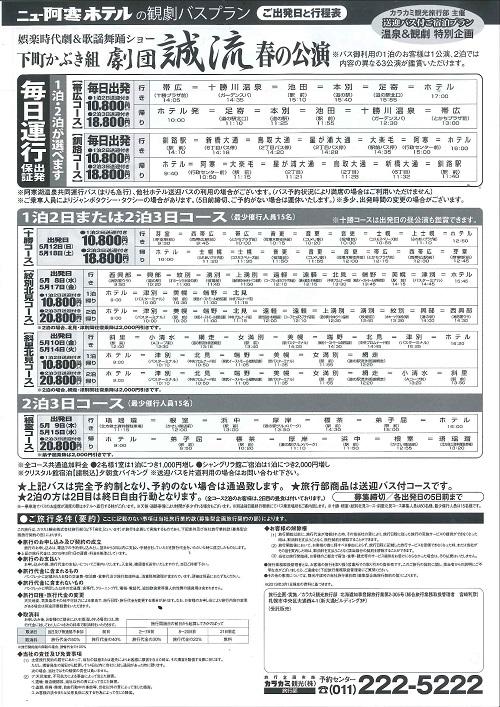 5月人情芝居決定!劇団誠流