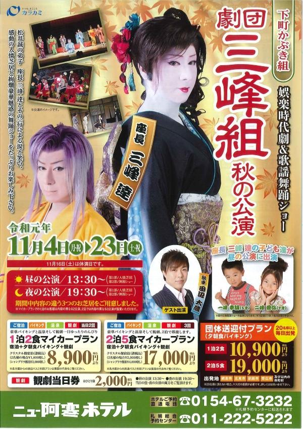 秋の人情芝居11月4日から「劇団三峰組」