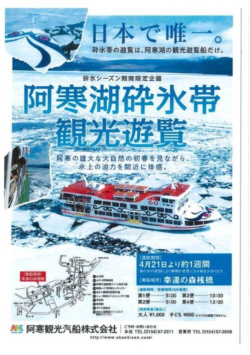 日本で唯一の絶景!阿寒湖砕氷帯遊覧船