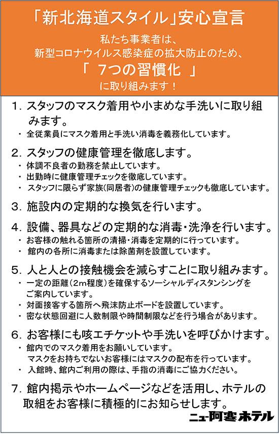"""「新北海道スタイル」安心宣言 """"7つの習慣化""""に取り組んでおります。"""