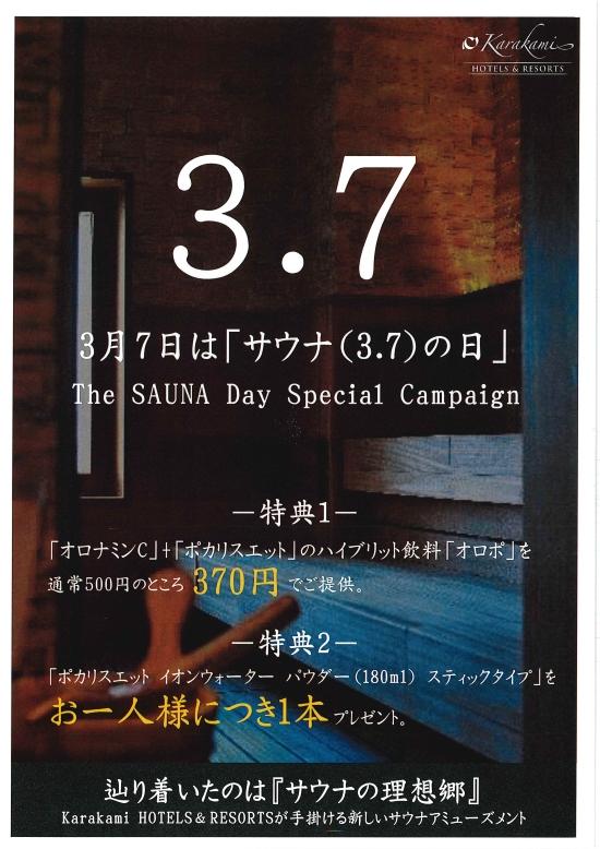 3・7サウナの日