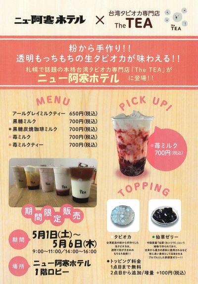 札幌で話題の本格台湾タピオカ専門店「The TEA」期間限定販売